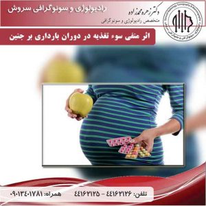 اثر منفی سوء تغذیه در دوران بارداری بر جنین