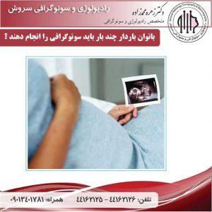 بانوان باردار چند بار باید سونوگرافی را انجام دهند ؟