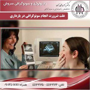علت ضرورت انجام سونوگرافی در بارداری