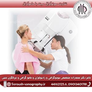 تفاوت سونوگرافی سینه با ماموگرافی