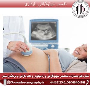 تفسیر سونوگرافی بارداری