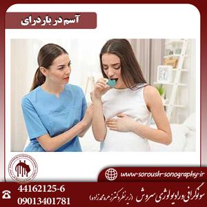 آسم بارداری، مادران خس خس سینه را جدی بگیرید